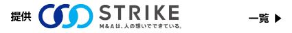 M&A情報 提供 株式会社STRIKE