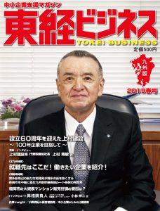 東経ビジネス2019春号