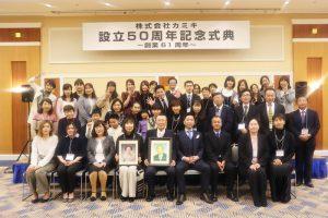 カミキ50周年記念式典