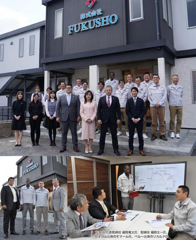 株式会社 FUKUSHO