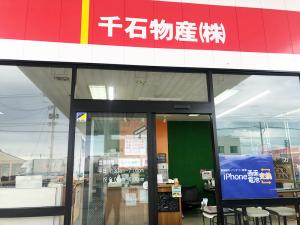 千石物産(株)三毛門店~iPhone修理業務開始
